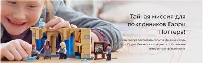 Конструктор Lego Harry Potter Выручай-комната Хогвартса / 75966