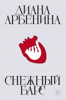 Книга Эксмо Снежный барс (Арбенина Д.С.) -