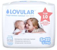 Подгузники детские Lovular Hot Wind S 3-7кг / 429065  (22шт) -