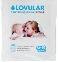 Подгузники детские Lovular Hot Wind M 5-10 кг / 429067 (18шт) -