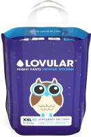 Подгузники-трусики детские Lovular Night XXL 15-25 кг / 429055 (17шт) -