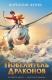 Книга Азбука Повелитель драконов. Кн.1 (Функе К.) -