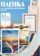 Пленка для ламинирования Office Kit 60 мик 426х303 / PLP10025 (100л) -
