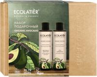Набор косметики для тела Ecolatier Organic Avocado гель 200мл+молочко д/тела 200мл -