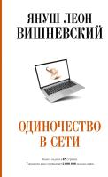 Книга АСТ Одиночество в сети (Вишневский Я.Л.) -