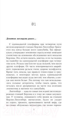 Книга АСТ Одиночество в сети (Вишневский Я.Л.)