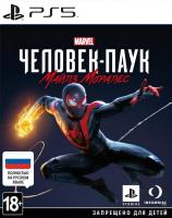 Игра для игровой консоли Sony PlayStation 5 Marvel Человек-паук: Майлз Моралес / 1CSC20004850 -