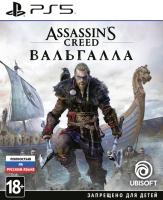 Игра для игровой консоли Sony PlayStation 5 Assassin's Creed: Вальгалла / 1CSC20004873 -