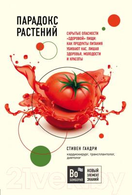 Книга Эксмо Парадокс растений. Скрытые опасности
