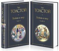 Набор книг Эксмо Война и мир (Толстой Л. Н.) -
