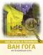 Книга АСТ Как читать и понимать Ван Гога (Баженов В.) -