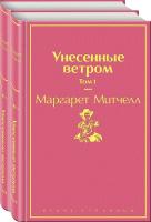 Набор книг Эксмо Унесенные ветром (Митчелл М.) -