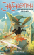 Книга Азбука Эва Эвергрин, полуволшебная ведьма (Абэ Дж.) -