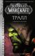 Книга АСТ World of Warcraft: Тралл. Сумерки Аспектов (Голден К.) -