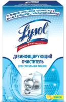Чистящее средство для стиральной машины Lysol Дезинфицирующее с ароматом лимона (250мл) -
