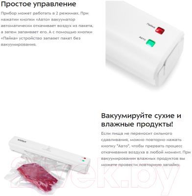 Вакуумный упаковщик Kitfort KT-1506