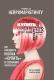 Книга Эксмо Тренинг по нейромаркетингу (Ренвуазе П., Морен К.) -