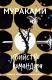 Книга Эксмо Убийство Командора. Книга 2 (Мураками Х.) -