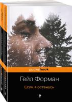 Набор книг Эксмо Два психологических и философских романа (Форман Г., Оливер Л.) -