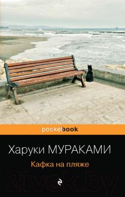 Книга Эксмо Кафка на пляже