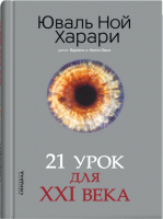 Книга Sindbad 21 урок для XXI века (Харари Ю.) -