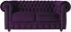 Диван Brioli Честер Классик двухместный (B40/фиолетовый) -