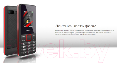 Мобильный телефон Texet TM-207 (черный/красный)