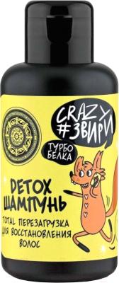 Шампунь для волос Natura Siberica Crazy #звири Турбо белка Detox.Total перезагрузка (100мл)
