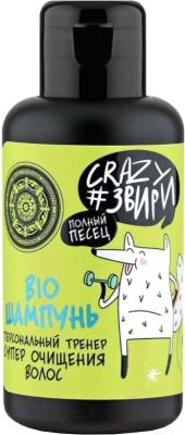 Шампунь для волос Natura Siberica Crazy #звири Полный песец Bio.Crazy fitness (100мл)