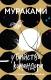 Книга Эксмо Убийство Командора. Книга 1. Возникновение замысла (Мураками Х.) -