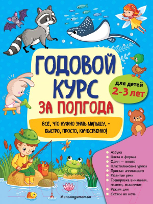 Развивающая книга Эксмо Годовой курс за полгода: для детей 2-3 лет проводим время вместе для детей 2 3 лет