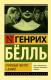 Книга АСТ Групповой портрет с дамой (Белль Г.) -