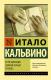 Книга АСТ Если однажды зимней ночью путник... (Кальвино И.) -
