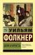 Книга АСТ Звук и ярость (Фолкнер У.) -