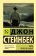 Книга АСТ Зима тревоги нашей (Стейнбек Дж.) -