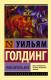 Книга АСТ Повелитель мух (Голдинг У.) -