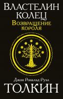 Книга АСТ Властелин Колец. Возвращение короля (Толкин Дж.) -