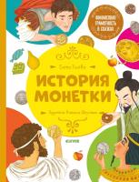 Книга CLEVER История монетки (Ульева Е.) -