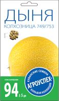 Семена Агро успех Дыня Колхозница 749/753 / 33313 (1г) -