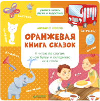 Развивающая книга CLEVER Оранжевая книга сказок (Носов М.) -