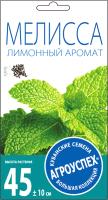 Семена Агро успех Мелисса Лимонный аромат / 22571 (0.2г) -