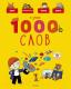 Развивающая книга CLEVER Главная книга малыша. Я знаю 1000 слов (Бессон А.) -