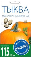 Семена Агро успех Тыква Витаминная мускатная / 25904 (2г) -