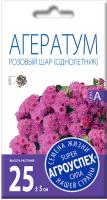 Семена цветов Агро успех Агератум Розовый шар (0.1г) -