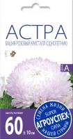 Семена цветов Агро успех Астра Башня розовый кристалл (0.3г) -