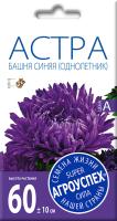 Семена цветов Агро успех Астра Башня синяя (0.3г) -