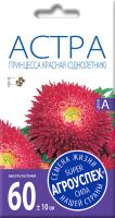 Семена цветов Агро успех Астра Принцесса красная (0.3г) -