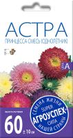 Семена цветов Агро успех Астра Принцесса специальная смесь (0.3г) -