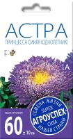 Семена цветов Агро успех Астра Принцесса темно-синяя (0.3г) -