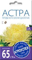 Семена цветов Агро успех Астра Тигровые когти золотая (0.3г) -